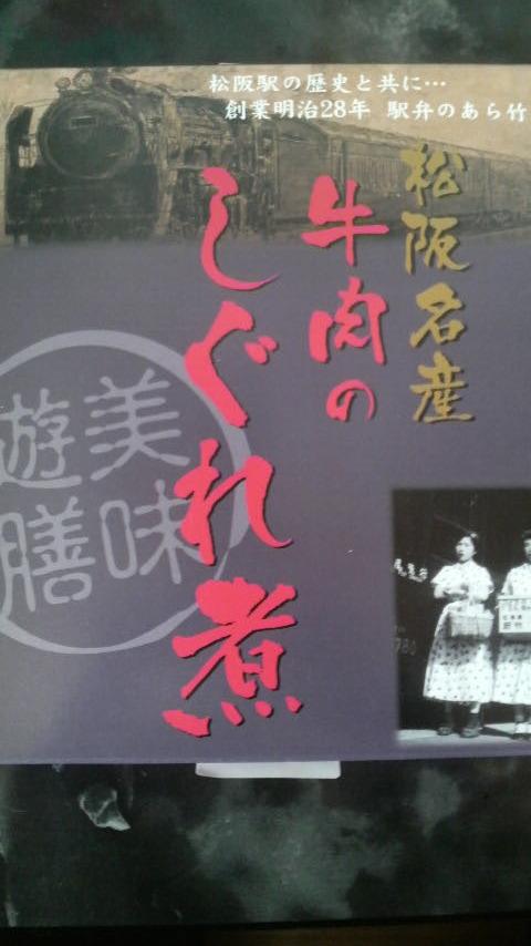 松阪競輪結果報告。